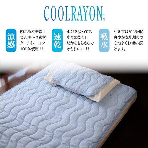 接触冷感ひんやり敷きパッド 吸水速乾 クールレーヨン シングル