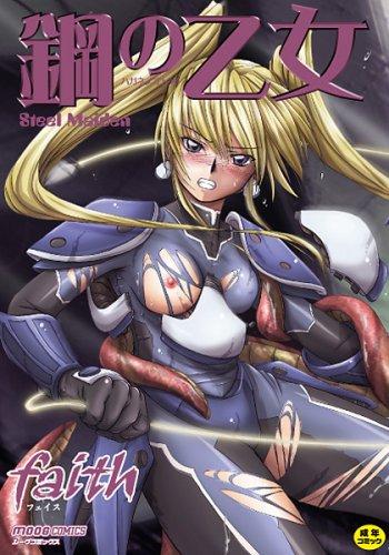 鋼の乙女 (ムーグコミックス)