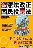 Q&A解説・憲法改正国民投票法