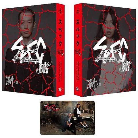 【Amazon.co.jp限定】劇場版 SPEC ~結~ 漸ノ篇 プレミアム・エディション(オリジナル絵柄Amazonギフト券付き) [Blu-ray]