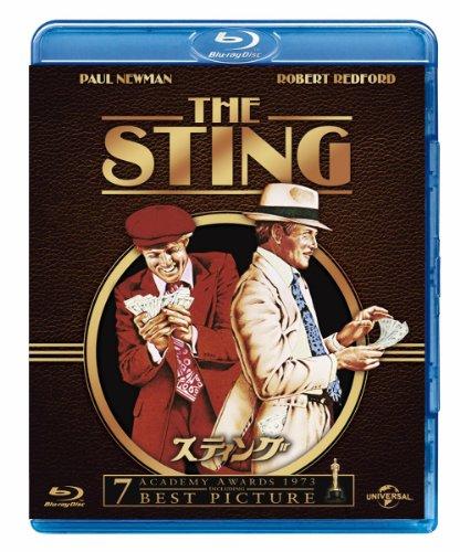 スティング [Blu-ray]