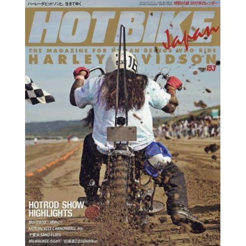 HOT BIKE JAPAN(ホットバイクジャパン) 2017年 01 月号 [雑誌]
