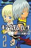 キングダム ハーツ チェイン オブ メモリーズ2巻 (デジタル版ガンガンコミックス)