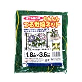 日本マタイ かんたんつる栽培ネット 1.8X3.6m