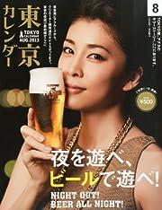 東京カレンダー 2013年 08月号 [雑誌]