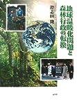 地球温暖化問題と森林行政の転換
