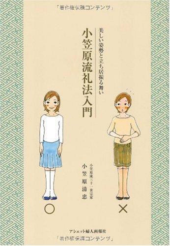 小笠原流礼法入門―美しい姿勢と立ち居振る舞い