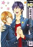 少年よ、大志とか色々抱け / 永井三郎 のシリーズ情報を見る