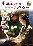 引き出しの中のラブレター[DVD]