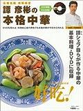 譚彦彬の本格中華―DVDで中華料理がラクラクわかる (別冊山と溪谷)