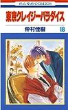 東京クレイジーパラダイス 18 (花とゆめコミックス)