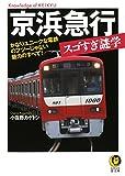 京浜急行スゴすぎ謎学: かなりユニークな電鉄のフツーじゃない魅力のすべて! (KAWADE夢文庫)