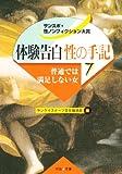 体験告白・性の手記—サンスポ・性ノンフィクション大賞 (7) (河出i文庫)