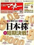日経マネー 2008年 11月号 [雑誌]
