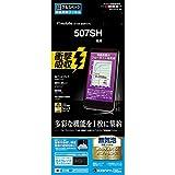 ラスタバナナ 507SH フィルム 衝撃吸収 フルスペック 液晶保護フィルム JF734507SH