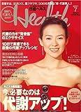 日経 Health (ヘルス) 2007年 07月号 [雑誌]