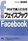 30分で達人になるフェイスブックFacebook