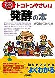 トコトンやさしい発酵の本 (B 今日からモノ知りシリーズ)
