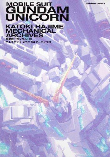 機動戦士ガンダムUC カトキハジメ メカニカルアーカイブス (角川コミックス・エース 257-1)