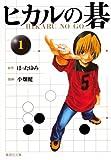 ヒカルの碁 1 (集英社文庫 お 55-8)