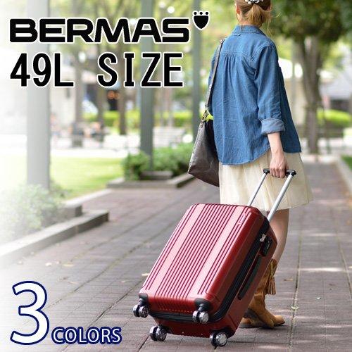 スーツケース ハード 旅行かばん バーマス BERMAS [PRESTIGE II] 60263(60232)  3.ネイビー