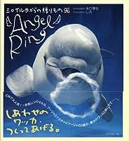 『Angel Ring シロイルカからの贈りもの』 (地球の歩き方books)