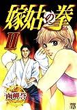 嫁姑の拳 II (秋田レディースコミックスデラックス)