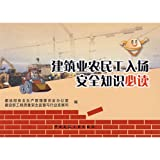 img - for Building Decoration Engineering Measurement and valuation book / textbook / text book