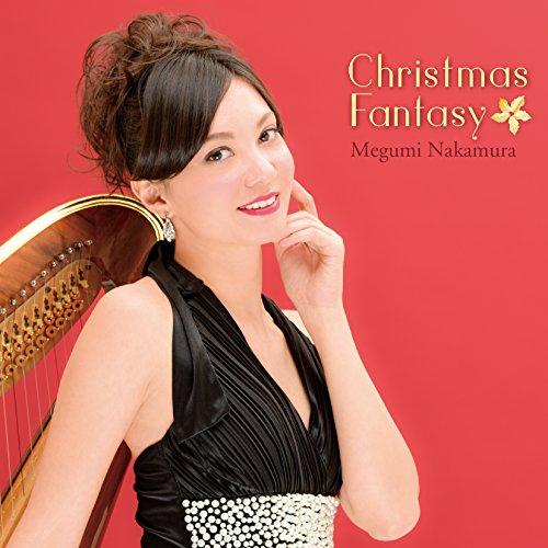 クリスマス・ファンタジー (Christmas Fantasy / Megumi Nakamura) [日本語帯・解説付]