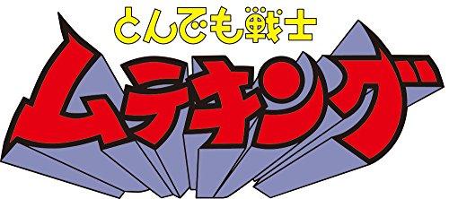 「とんでも戦士ムテキング」ムテキンプライス DVD-BOX[DVD]