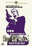 狙撃者/Get Carter [DVD]
