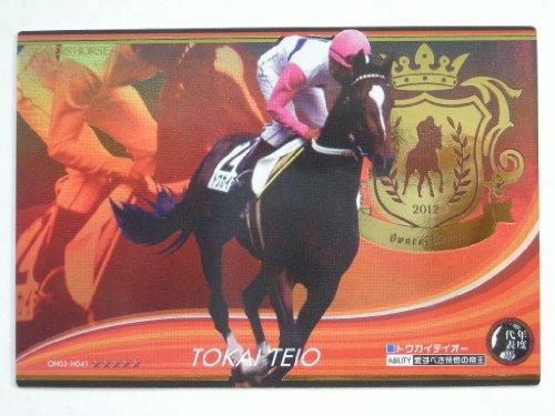 2012オーナーズホース03◆SSレア◆トウカイテイオーOH03-H041≪OWNERS HORSE03≫