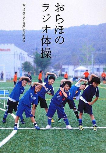 おらほのラジオ体操(DVD付)