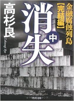 loss in corrosion archipelago-Final Chapter (Kadokawa Bunko) (2010