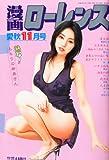 漫画ローレンス 2011年 11月号 [雑誌]