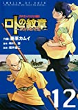 ドラゴンクエスト列伝 ロトの紋章~紋章を継ぐ者達へ~(12) (ヤングガンガンコミックス)