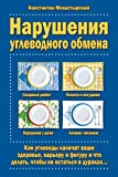 Disorders of Carbohydrate Metabolism (Russian Edition)