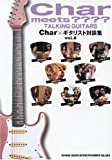 Char meets ???? TALKING GUITARS CharXギタリスト対談集 vol.2