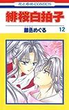 緋桜白拍子 12 (花とゆめコミックス)