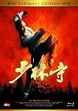 少林寺 アルティメット・エディション 【Blu-ray】