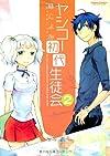 ヤシコー初代生徒会(2) (アクションコミックス(コミックハイ!))