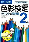 1回で合格!色彩検定2級テキスト&問題集