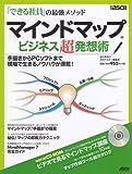 「できる社員」の最強メソッド マインドマップ(R)ビジネス超発想術 (アスキームック) (アスキームック)