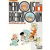 Nervous breakdown 1 (ノーラコミックス)
