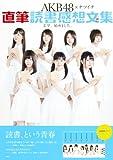 AKB48×ナツイチ 直筆読書感想文集 (集英社ムック)