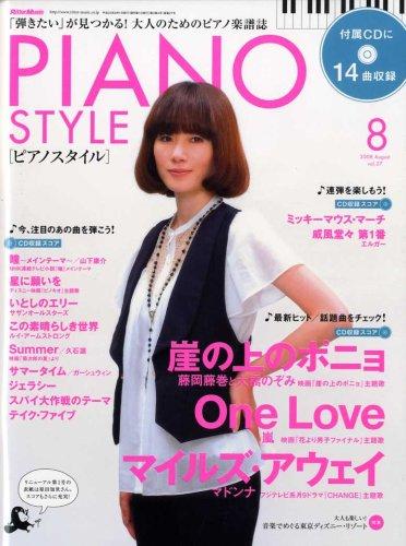 ピアノスタイル (PIANO STYLE) 2008年 8月号 [雑誌](CD付き)