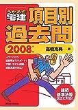 うかるぞ宅建項目別過去問 2008年版 (2008)