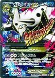 Pokemon juego de cartas XY M Bosugodora EX (SR) / Gaia Volcaen (PMXY5) / sola tarjeta