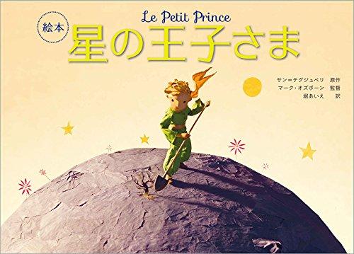 絵本 星の王子さま (児童書)
