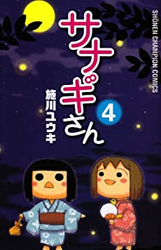 サナギさん 4 (少年チャンピオン・コミックス)